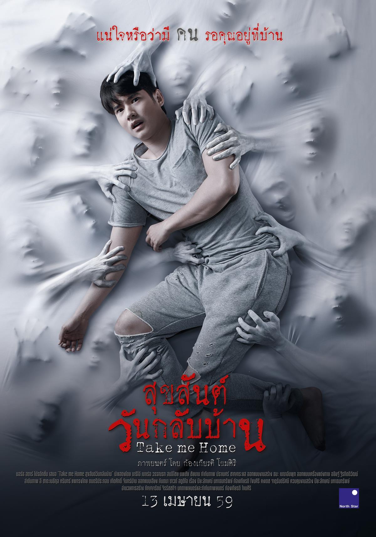 take me home thai movie ���������������������������������� review