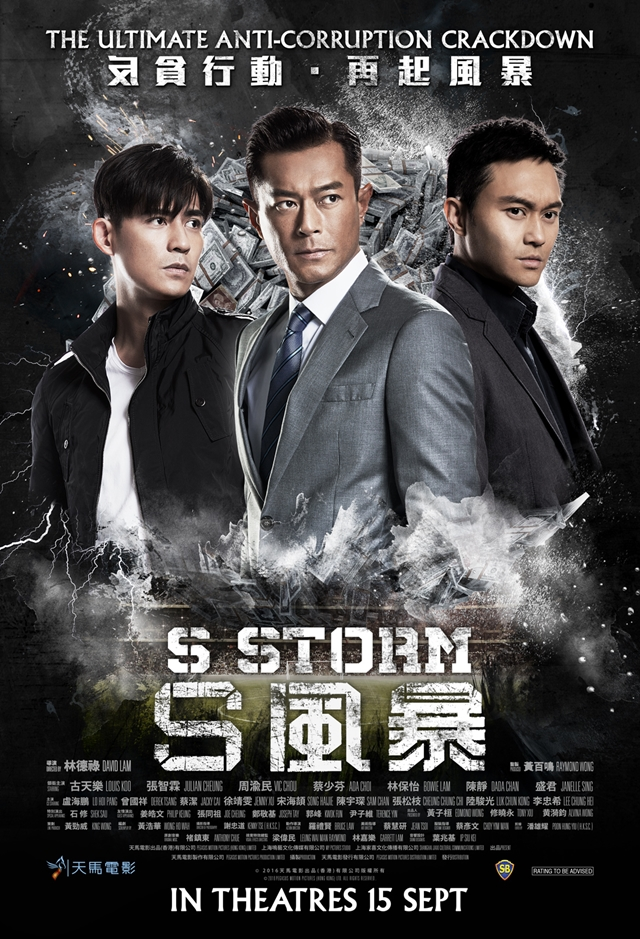 S Storm (S 风暴) Movie Review